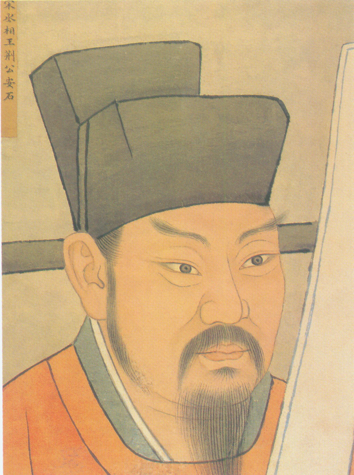 Wang An-shi